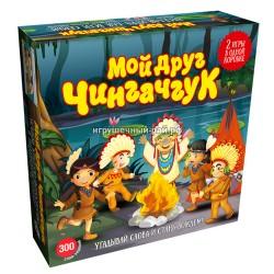 Настольная игра Мой друг Чингачгук SKVRL-016