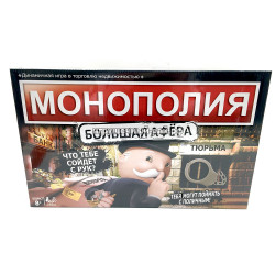 """Настольная игра Монополия """"Большая афёра"""" SC802E"""
