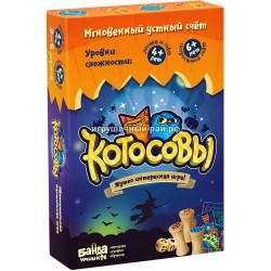 Настольная игра Котосовы УМ077